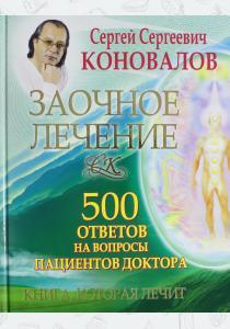 Коновалов Заочное лечение. 500 ответов на вопросы пациентов Доктора