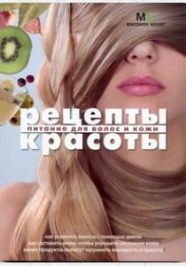 Рецепты красоты. Питание для волос и кожи