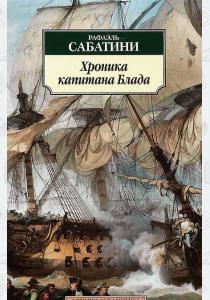 Сабатини Хроника капитана Блада
