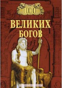 Баландин Рудольф Константинови 100 великих богов