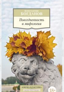 Константин Анатольевич Богдано Повседневность и мифология