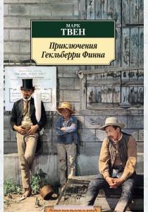 Твен Приключения Гекльберри Финна