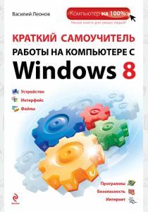 Леонов Краткий самоучитель работы на компьютере с Windows 8