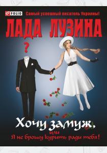 Лузина Хочу замуж, или Я не брошу курить ради тебя