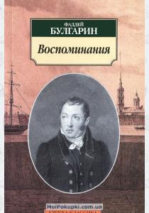 Фаддей Булгарин. Воспоминания