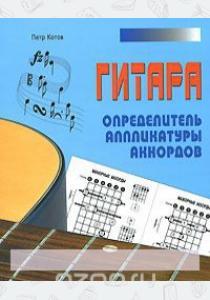 Гитара. Определитель аппликатуры аккордов