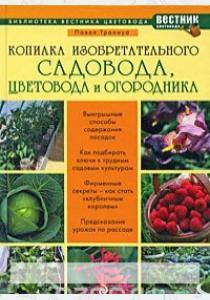Павел Траннуа Копилка изобретательного садовода, цветовода и огородника