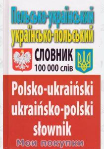 Польсько-український, українсько-польський словник: понад 100000 слів