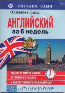 Английский за 6 недель: Книга+диск в комплекте