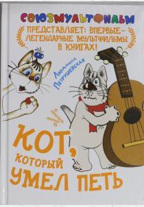 Петрушевская Кот, который умел петь