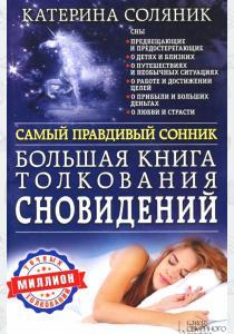 Соляник Большая книга толкования сновидений. Самый правдивый сонник .Объясняет. Предсказывает. Оберегает