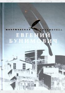 Евгений Бунимович. Избранное