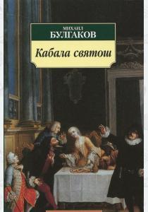 Булгаков Кабала святош