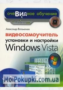 Александр Иванович Ватаманюк Видеосамоучитель установки и настройки Windows Vista (+ CD-ROM)