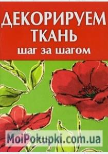 Людмила Каянович Декорируем ткань. Шаг за шагом
