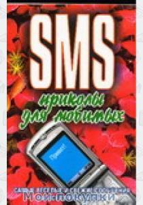 Адамчик SMS приколы для любимых
