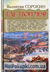 Валентин Сорокин Где твой меч?