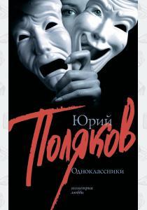 Поляков Одноклассники