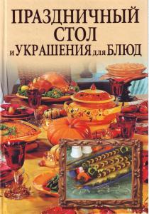 Праздничный стол и украшения для блюд