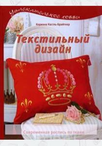 Текстильный дизайн. Современная роспись по ткани