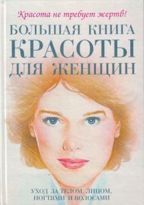 Большая книга красоты для женщин. Уход за телом, лицом, ногтями и волосами