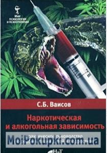 Наркотическая и алкогольная зависимость. Практическое руководство по реабилитации детей и подростко