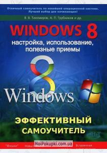 Тихомиров Windows 8. Эффективный самоучитель. Настройка, использование, полезные приемы