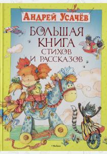 Усачев Большая книга стихов и рассказов