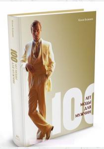 100 лет моды для мужчин