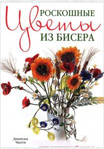 Чиотти Роскошные цветы из бисера. Ускоренный курс