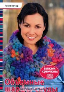 Лайла Вагнер Объемные шарфы-снуды. Вяжем крючком