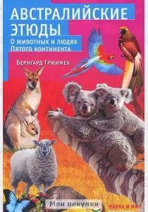 Бернгард Гржимек Австралийские этюды. О животных и людях пятого континента