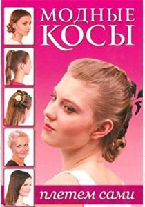 Коллектив авторов Модные косы. Плетем сами
