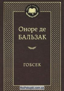 Бальзак Гобсек