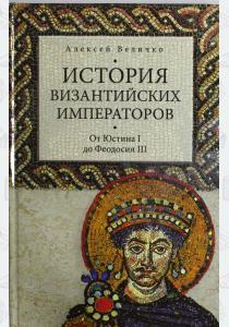 Алексей Михайлович Величко История Византийских императоров. От Юстина до Феодосия III
