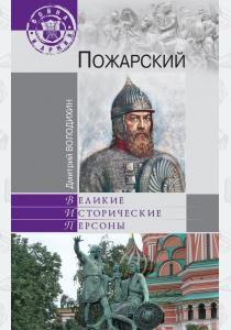 Дмитрий Михайлович Володихин Пожарский