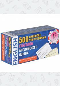 500 наиболее употребимых глаголов английского языка. 500 карточек для запоминания