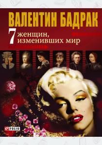 Валентин Владимирович Бадрак 7 женщин изменивших мир