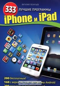Леонтьев iPhone и iPad. 333 лучшие программы