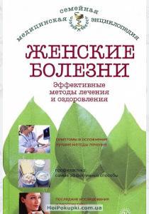 Савельева Женские болезни. Эффективные методы лечения и оздоровления