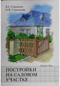 Постройки на садовом участке