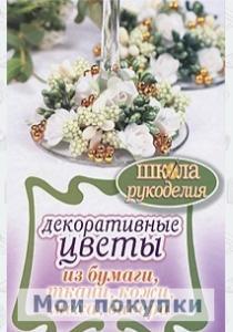 Каминская Декоративные цветы из бумаги, ткани, кожи, меха, бисера