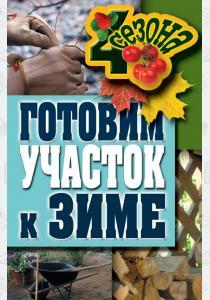 Максим Сергеевич Жмакин Готовим участок к зиме