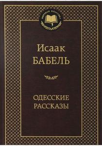 Исаак Эммануилович Бабель Одесские рассказы