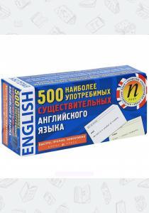 500 наиболее употребимых существительных английского языка. 500 карточек для запоминания