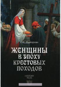 Женщины в эпоху Крестовых походов