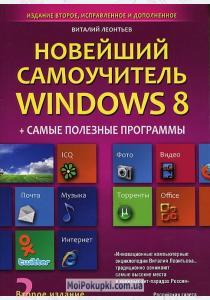 Леонтьев Новейший самоучитель Windows 8 + самые полезные программы