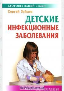 Зайцев Детские инфекционные заболевания