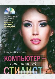 Евгения Борисовна Пастернак Компьютер - ваш личный стилист (+ CD-ROM)