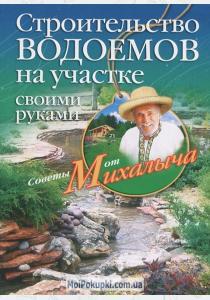 Николай Михайлович Звонарев Строительство водоемов на участке своими руками